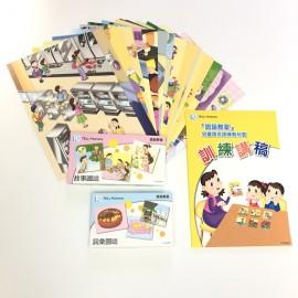 「說話教室」- 兒童語言訓練教材套~1-4教材