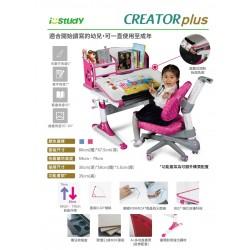 i-Study Creator Plus + Ergo Comfort 人體工學學習書桌及椅套裝